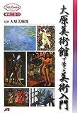 大原美術館で学ぶ美術入門 (JTBキャンブックス)
