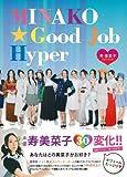 MINAKO☆Good Job Hyper―寿美菜子フォトブック