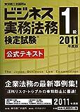 ビジネス実務法務検定試験1級公式テキスト〈2011年度版〉