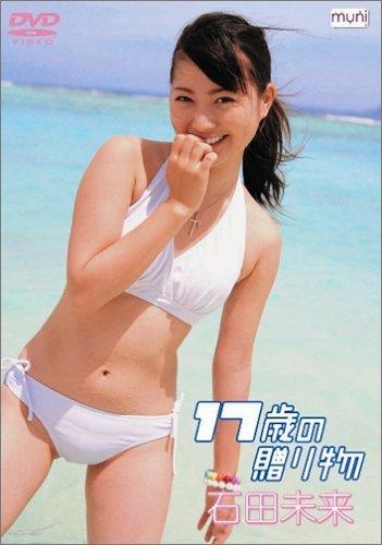 石田未来 17歳の贈り物 [DVD]