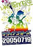 20050719向かい風なバラ色の夜スペシャル~☆キタ-----(°∀°)-----[DVD]