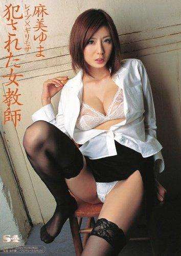 [麻美ゆま] ×ギリモザ 犯された女教師 麻美ゆま S1 エスワン
