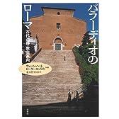 パラーディオのローマ ─ 古代遺跡・教会案内