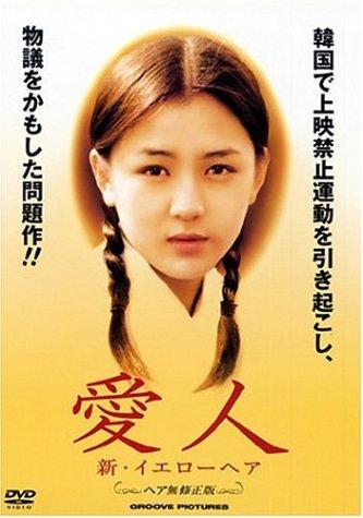 愛人 新イエローヘア [DVD]