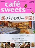 cafe-sweets (カフェ-スイーツ) vol.119 (柴田書店MOOK)