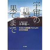 宇宙の果てまで―すばる大望遠鏡プロジェクト20年の軌跡 (ハヤカワ文庫NF)