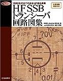 HF SSBトランシーバ回路図集—1980年代までの各社HF機を厳選収録 (Radio classics books)