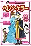 ヘレン・ケラー (講談社学習コミック―アトムポケット人物館)