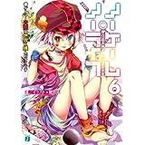 Amazon.co.jp: ノーゲーム・ノーライフ 6 ゲーマー夫嫁は世界に挑んだそうです<ノーゲーム・ノーライフ> (MF文庫J) 電子書籍: 榎宮 祐: Kindleストア