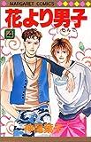 花より男子(だんご) (4) (マーガレットコミックス (2123))
