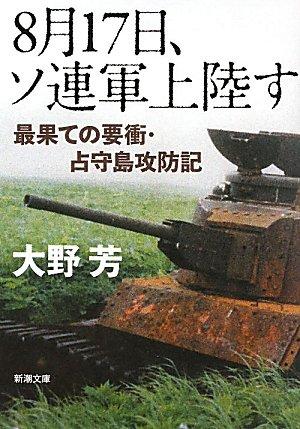 8月17日、ソ連軍上陸す―最果ての要衝・占守島攻防記 (新潮文庫)