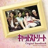 NHKドラマ8 キャットストリート オリジナル・サウンドトラック