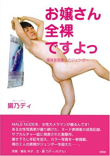 お嬢さん 全裸ですよっ―裸体表現第二のジェンダー