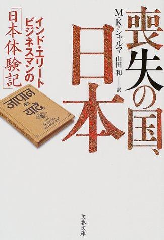 喪失の国、日本―インド・エリートビジネスマンの「日本体験記」