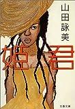 姫君 (文春文庫)