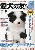 愛犬の友 2010年 06月号 [雑誌]
