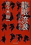 龍眼 流浪 隠れ御庭番 (祥伝社文庫)