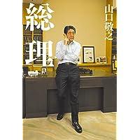 山口 敬之 (著) (44)新品:   ¥ 1,728 ポイント:32pt (2%)17点の新品/中古品を見る: ¥ 1,550より