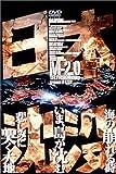 日本沈没 M-2.0 [DVD]
