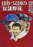 日出づる国の「奴隷野球」—憎まれた代理人・団野村の闘い