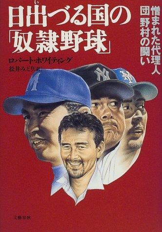 日出づる国の「奴隷野球」