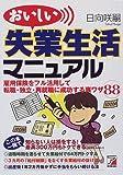 おいしい失業生活マニュアル (アスカビジネス)