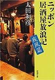 ニッポン居酒屋放浪記 疾風篇 (新潮文庫)