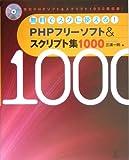 PHPフリーソフト&スクリプト集1000—無料でスグに使える!