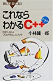 これならわかるC++ CD-ROM付 (ブルーバックス)