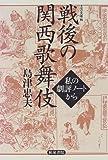 戦後の関西歌舞伎―私の劇評ノートから (上方文庫)