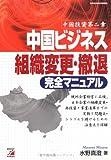 中国ビジネス組織変更・撤退完全マニュアル―中国投資第二章 (アスカビジネス)