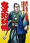 コミック 鬼平犯科帳 第88巻 2013年01月17日発売