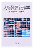 東京八王子市の通り魔事件と現代社会における人格的成熟(精神的自立)の遅滞傾向の問題
