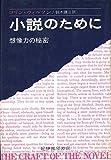 小説のために―想像力の秘密 (1977年)
