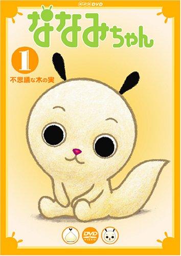 ななみちゃん 1 不思議な木の実 [DVD]