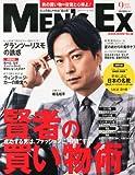 MEN'S EX (メンズ・イーエックス) 2013年 09月号 [雑誌]