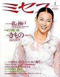 ミセス 2009年 01月号 [雑誌]