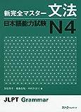 New-Kanzen-Master-Jlpt-Grammar-Bunpo-Japanese-Language-Proficiency-Test-N4