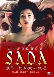 あの頃映画 松竹DVDコレクション SADA 戯作・阿部定の生涯