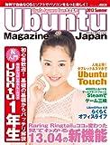 Ubuntu Magazine Japan 2013 Summer (―)