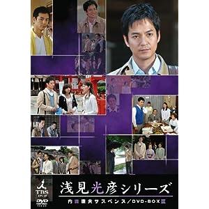 内田康夫サスペンス 浅見光彦シリーズ DVD-BOXIII ~2時間サスペンス版~