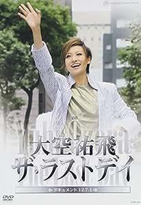 大空祐飛「ザ・ラストデイ」 [DVD]