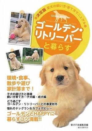 ゴールデン・リトリーバーと暮らす (決定版 愛犬の飼い方・育て方マニュアル)