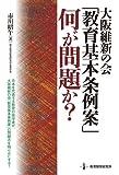 大阪維新の会「教育基本条例案」何が問題か?