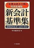 新会計基準集―『企業会計小六法』特別追補版 2011年1月~5月公表分