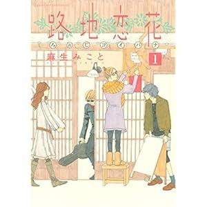 路地恋花(1) (アフタヌーンコミックス) [Kindle版]