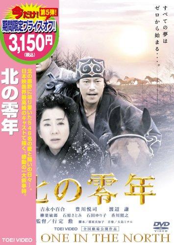 北の零年 [DVD]