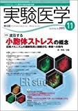 実験医学 (Vol.23No.18(2005-11))