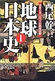 地球日本史〈1〉日本とヨーロッパの同時勃興 (扶桑社文庫)