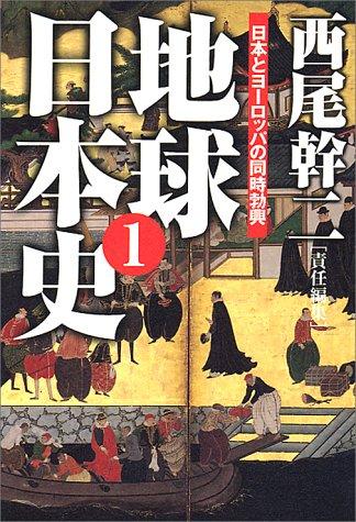 地球日本史〈1〉日本とヨーロッパの同時勃興
